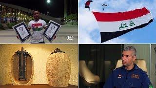 """شاهد أروع 10 أرقام قياسية """"عراقية"""" في موسوعة غينيس العالمية...!!"""