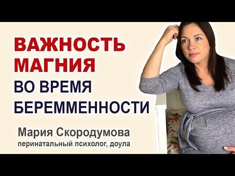 Польза магния при беременности. В каких продуктах содержится магний?