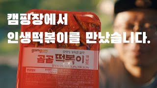 [초간단 캠핑요리] 캠핑장 밀키트 '곰곰떡볶이'리뷰(f…