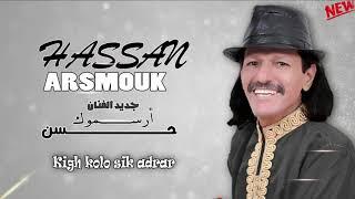 حسن أرسموك - كيغ كولو سيك أدرار - Hassan Arsmouk - Kigh Kolo Sik Adrar (EXCLUSIVE)