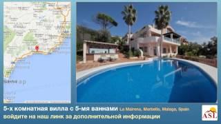 5-х комнатная вилла с 5-мя ваннами в La Mairena, Marbella, Malaga(, 2014-10-19T02:14:14.000Z)