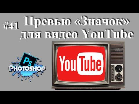 Значок для видео, как сделать превью для видео, какой размер значка