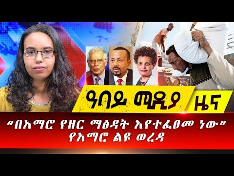 Abbay Media Daily News - May 15, 2021   ዓባይ ሚዲያ ዕለታዊ ዜና   Ethiopia News Today