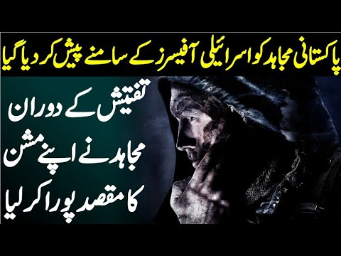 Download Guerrilla Mujahid Ep114 |Mujahid solved the purpose of his mission |Elaan e haqeeqat