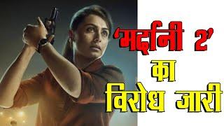 mardaani 2 movie का विरोध Kota Rajasthan   निर्देशक गोपी  ने स्पष्ट किया