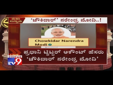 PM Narendra Modi Added 'Chowkidar' to His Name on Twitter Mp3