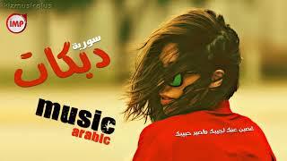 غصبن عنك لجيبك واصير حبيبك (دبكات سوريه) #دبكات سوريا