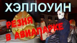 Резня в Авиапарке. Фильм Хэллоуин (2018) - реакция критиков и отзывы. Репортаж со спец-показа