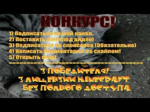 Видео: КОНКУРС! ОТ КОМАНДЫ CrazyFire!