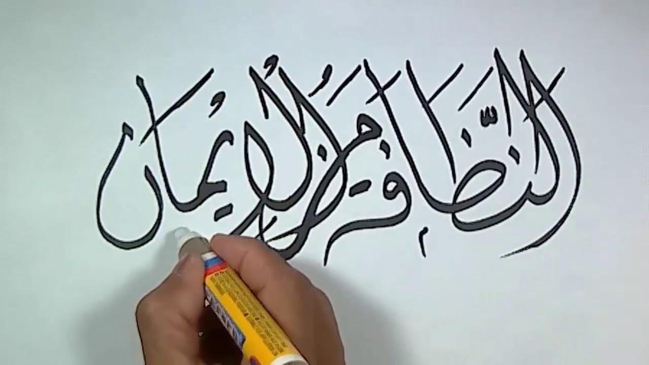 Cara Menggambar Kaligrafi Arab Annadhofatu Minal Iman Diwani How To