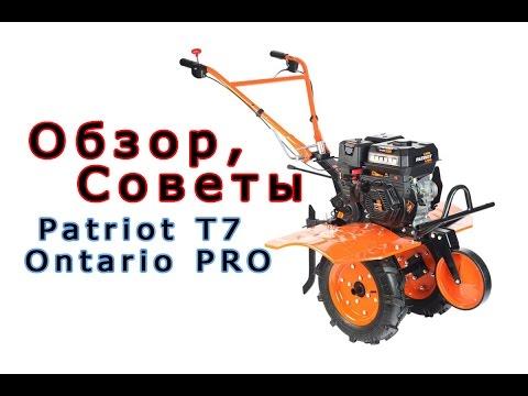 Обзор Мотоблока Patriot Т7 Ontario PRO и дополнительных обвесов. - Varighed: 8:58.