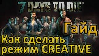 7 Days To Die - Как сделать режим CREATIVE в одиночной игре [Гайд]