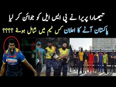 Thisara Perera Join PSL And Come Pakistan For PSL Playoff Matches |Which Team Perera Join PSL 3
