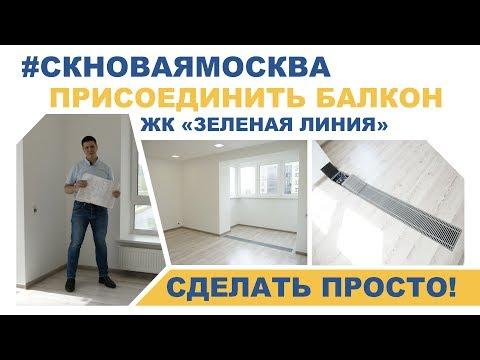 Совмещенныи? балкон: как присоединить балкон к комнате по зак.