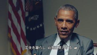 オバマが語るスター・トレックの「意味」 | バラク・オバマ×伊藤穰一 |  Ep2 | WIRED.jp