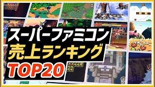 [SFC] スーパーファミコンのレトロゲーム! 歴代売上ランキング TOP20選 (SNES sales ranking TOP20)