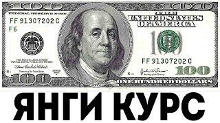 ДОЛЛАР ЗУР КУТАРИЛДИ УЗБЕКИСТОНДА.