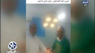 طبيب ينتهك حرمة المرضى ويلتقط صورة سيلفى داخل غرفة العمليات
