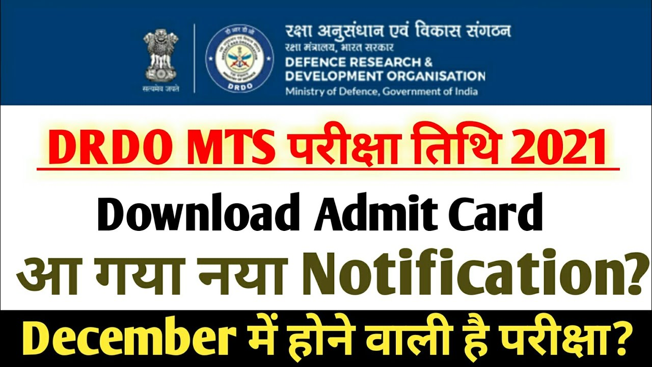DRDO MTS Exam Date Notification 2021/Drdo Mts Exam News Update #DrdoMtsExam2021 #DrdoMts2021