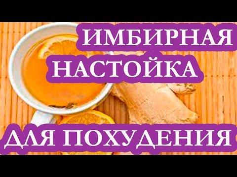 Имбирная диета для похудения бесплатно - рецепт диеты с