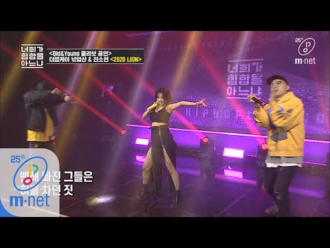 [ENG Sub] Do You Know Hiphop? [2회] 2020 LION - 맘바(넋업샨,더블케이,전소연) @ 1차 경연 200306 EP.2