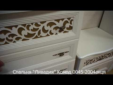 Спальня Ливадия Комод 0045-2004акцп