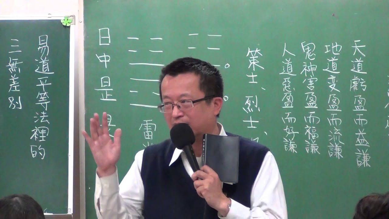 李秉信易經心法初級175(雷火豐卦) www.IFindTao.com 向道網 我找道 - YouTube