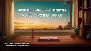 Библия Фильм «РАСКРЫВАЯ ТАЙНУ БИБЛИИ» Можем ли мы обрести жизнь через веру в Библию?  (Видеоклип 6/6)