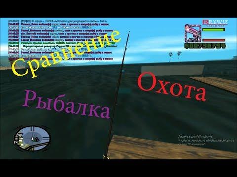 "Сравнение подработок ""Охота"" и ""Рыбалка"" 4 скилл, на ""Revent RP (Vialence)"" в GTA SAMP"