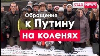 Обращения к Путину даже на коленях!Россия 2018