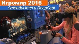 Игромир 2016 - стенды intel и DeepCool