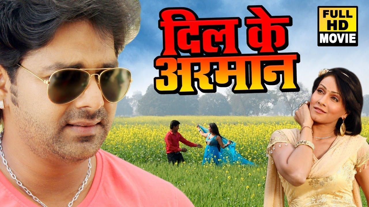 दिल के अरमान 2020 - पवन सिंह का सबसे रोमांटिक फिल्म 2020   Bhojpuri Superhit Movie 2020 HD