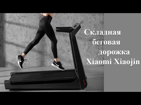 Новая полноценная беговая дорожка для фитнеса - Xiaomi Xiaojin Smart Foldable Treadmill