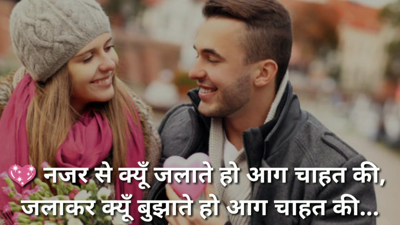 Best Love Romantic Shayari To Impress Girlfriend Or Boyfriend Best