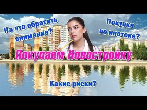 Покупка новостройки.  Покупка по ипотеке?  Какие риски?  #Недвижимость Хабаровск