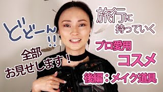Saikoの『ながら話ing』 in LA (131) 旅行コスメ|プロ愛用【後編:メイク道具】