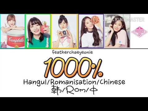 1000% Produce 48 Colour Coded Lyrics [Han/Rom/Chi] 中字