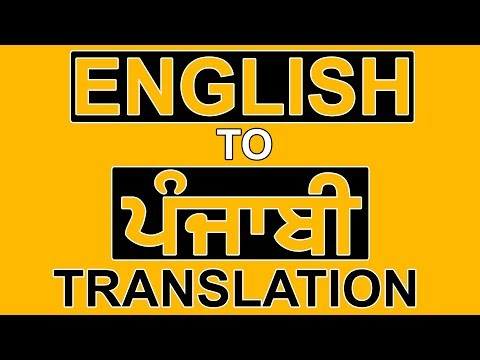 English To Punjabi Translation ( Learn New Words )