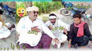 #saheth De Khushi#Rocket&kala kanh|new punjabi comedy funny video 2020|by Rocket TV HD