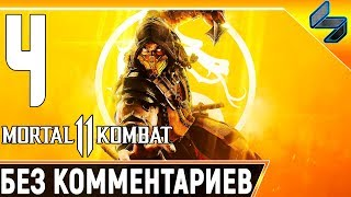 MORTAL KOMBAT 11 ➤ Часть 4 Прохождение Без Комментариев ➤ Скорпион и Саб Зиро ➤ PS4 Pro 1440p 60FPS