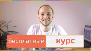 Бесплатный онлайн курс по теме производные! Такое будет впервые :)