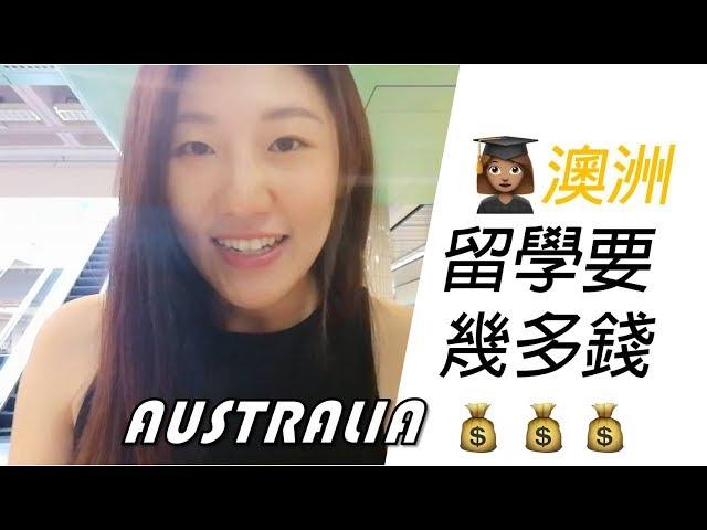 去澳洲留學要幾多錢?