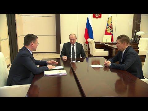 Министр энергетики Александр Новак доложил президенту о готовности к зиме.