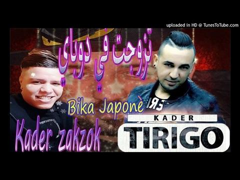 cheb Kader Tirigo avec Zakzouk -Gatli bye bye tezwjat fi dubai  نزوجت في دوباي By Bika Japonè