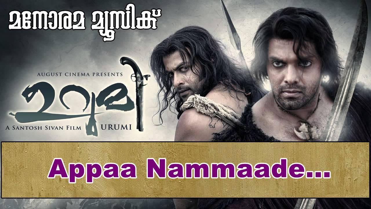 Download Appaa nammaade   Urumi   Prithviraj Sukumaran   Santhosh Shivan   Deepak Dev   Reshmi Sathish