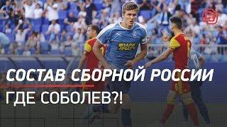 Состав сборной России Где Соболев