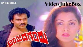Anjada Gandu || Kannada Movie Video Songs || Jukebox || Hamsalekha || Ravichandran