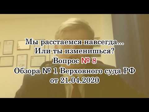 Изменение и расторжение договора по ст. 451 ГК РФ. Вопрос № 8 Обзора № 1 от 21.04.2020