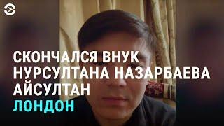 Смерть внука Назарбаева, освистание Лукашенко   АЗИЯ   17.08.20