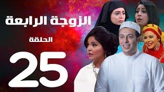 مسلسل الزوجة الرابعة  الحلقة الخامسة والعشرون | 25 | Al zawga Al rab3a series  Eps Video